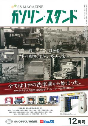 月刊GS表紙スキャン72dpi.jpg